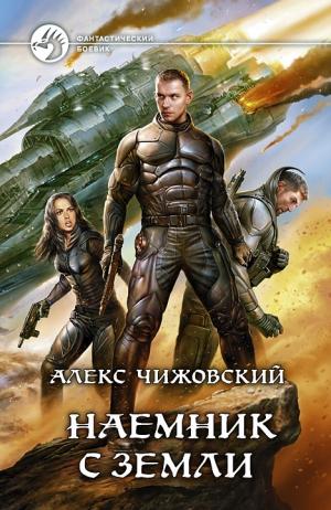 Чижовский Алексей - Наемник с Земли