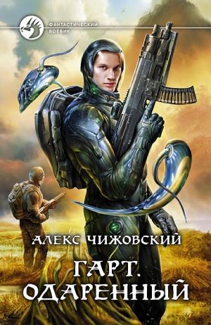 Чижовский Алексей - Одаренный
