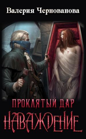 Чернованова Валерия - Проклятый дар. Наваждение