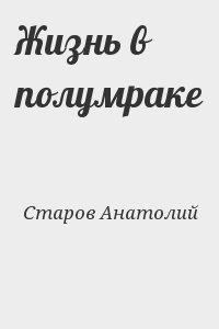 Старов Анатолий - Жизнь в полумраке