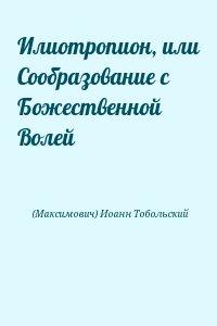 (Максимович) Иоанн Тобольский - Илиотропион, или Сообразование с Божественной Волей