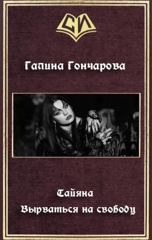 Гончарова Галина - Тайяна. Вырваться на свободу