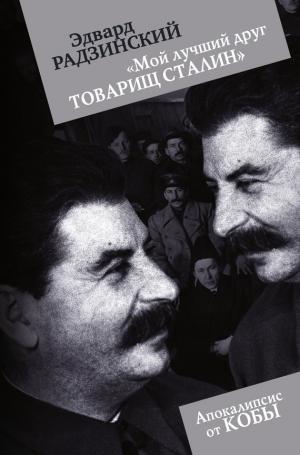 Радзинский Эдвард - Мой лучший друг товарищ Сталин