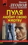 Макеев Алексей, Леонов Николай - Пуля любит свою жертву