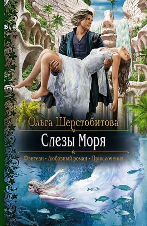 Шерстобитова Ольга - Слезы Моря