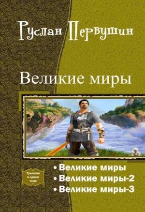 Первушин Руслан - Великие Миры. Трилогия (СИ)