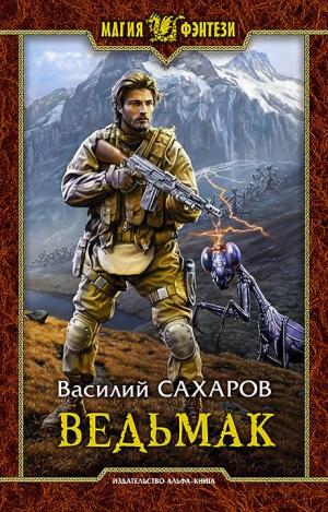 Сахаров Василий - Ведьмак