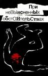 Леонов Николай, Псурцев Николай, Ромов Анатолий - При невыясненных обстоятельствах