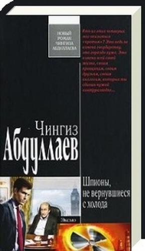 Абдуллаев Чингиз - Шпионы, не вернувшиеся с холода