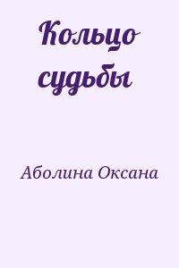 Аболина Оксана - Кольцо судьбы