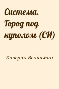 Книга под куполом скачать бесплатно в pdf, epub, fb2, txt.