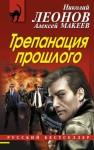 Макеев Алексей, Леонов Николай - Трепанация прошлого