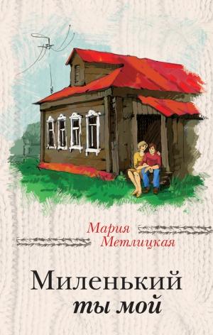 Метлицкая Мария - Миленький ты мой