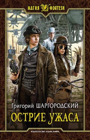 Шаргородский Григорий - Острие ужаса