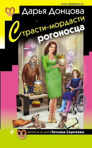 Донцова Дарья - Страсти-мордасти рогоносца