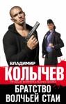 Колычев Владимир - Братство волчьей стаи
