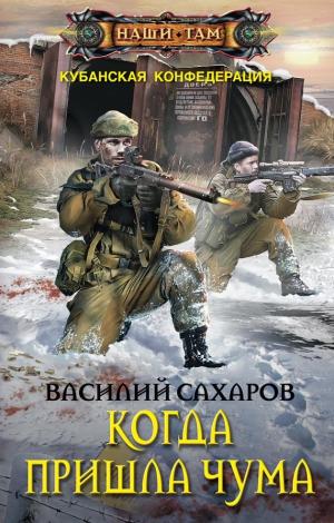 Сахаров Василий - Когда пришла чума