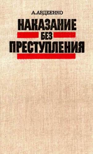 Авдеенко Александр - Наказание без преступления