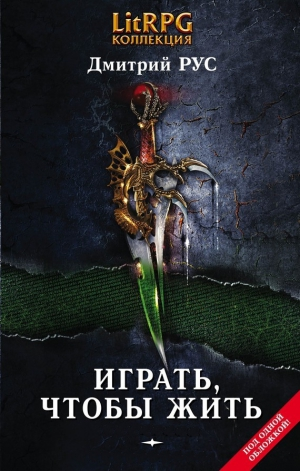 Рус Дмитрий - Играть, чтобы жить. Книги 1-7
