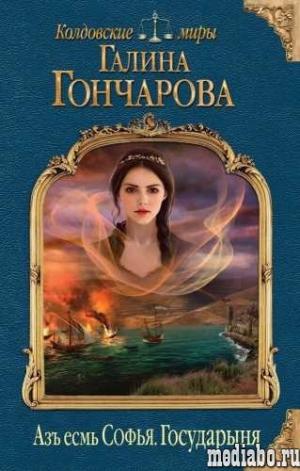Гончарова Галина - 3 Аз есмь Софья