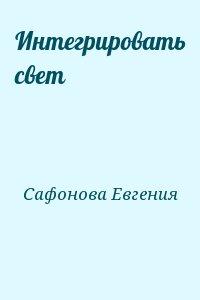 ЕВГЕНИЯ САФОНОВА ИНТЕГРИРОВАТЬ СВЕТ СКАЧАТЬ БЕСПЛАТНО