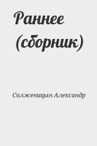 Солженицын Александр - Раннее (сборник)