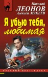 Леонов Николай, Макеев Алексей - Я убью тебя, любимая