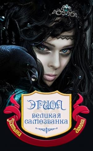 Зинина Татьяна - Эриол. Великая самозванка