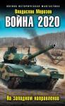 Морозов Владислав - Война 2020. На западном направлении