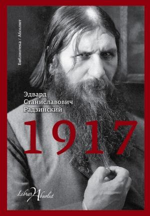 Радзинский Эдвард - 1917. Российская империя. Падение