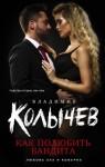 Колычев Владимир - Как полюбить бандита