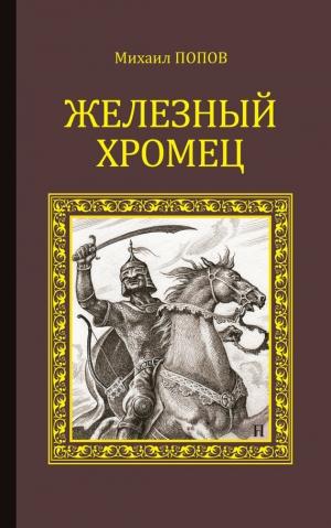 Попов Михаил - Железный Хромец