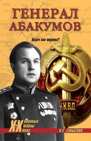 Смыслов Олег - Генерал Абакумов. Палач или жертва?