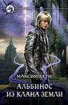 Керн Максим - Альбинос из клана Земли