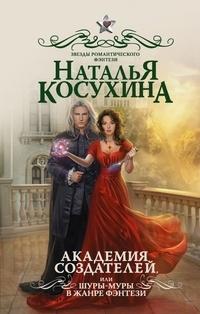 Косухина Наталья - Академия создателей, или Шуры-муры в жанре фэнтези (СИ)