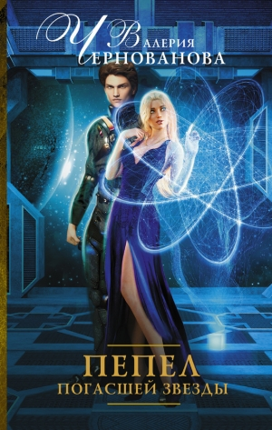 Чернованова Валерия - Пепел погасшей звезды