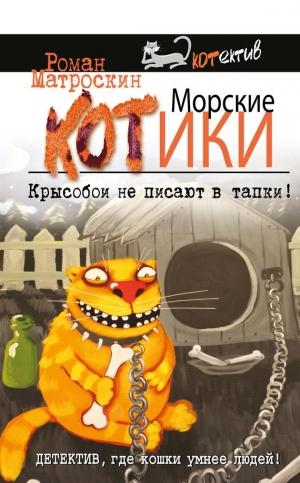 Матроскин Роман - Морские КОТики. Крысобои не писают в тапки!
