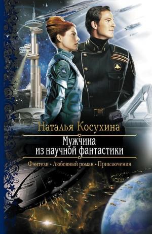Косухина Наталья - Мужчина из научной фантастики