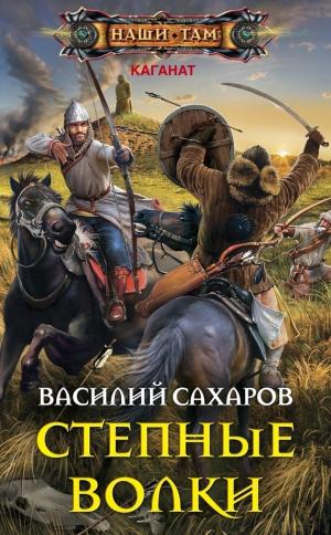 Сахаров Василий - Степные волки
