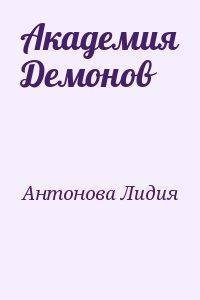 АКАДЕМИЯ ДЕМОНОВ 2 ЛИДИЯ АНТОНОВА СКАЧАТЬ БЕСПЛАТНО