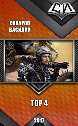 Сахаров Василий - Тор 4 (СИ)