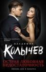 Колычев Владимир - Острая любовная недостаточность