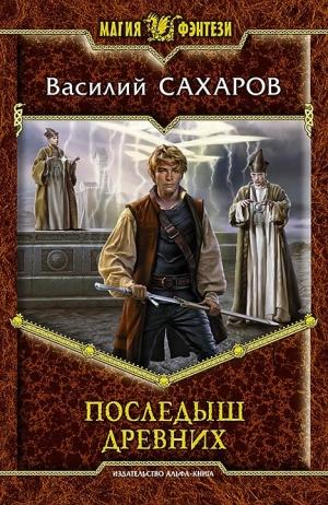 Сахаров Василий - Последыш Древних