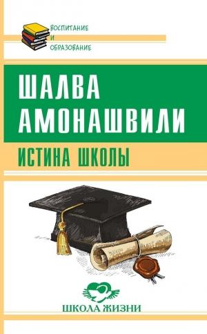 Амонашвили Шалва - Истина школы