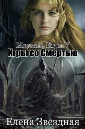 Звездная Елена - Мёртвые игры 5. Игры со смертью