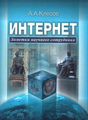Клёсов Анатолий - Интернет: Заметки научного сотрудника