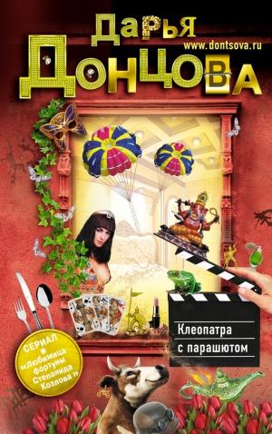 Донцова Дарья - Клеопатра с парашютом