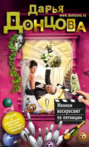Донцова Дарья - Женихи воскресают по пятницам