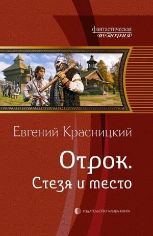 Красницкий Евгений - Отрок. Стезя и место