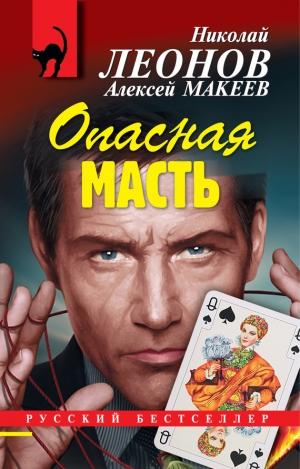 Макеев Алексей - Опасная масть